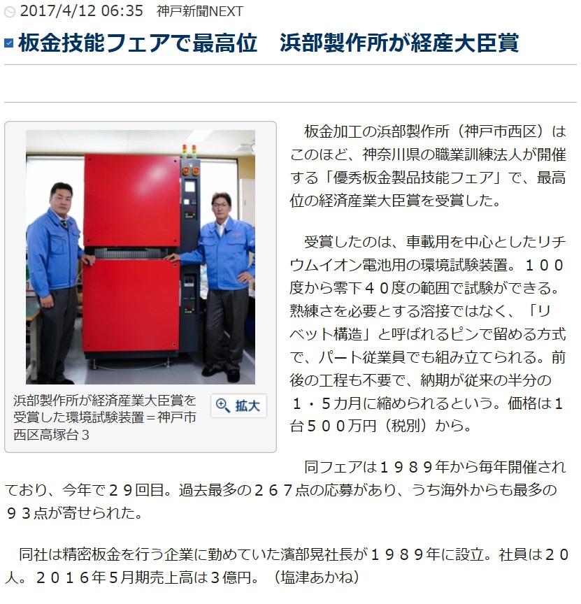 神戸新聞 板金フェア