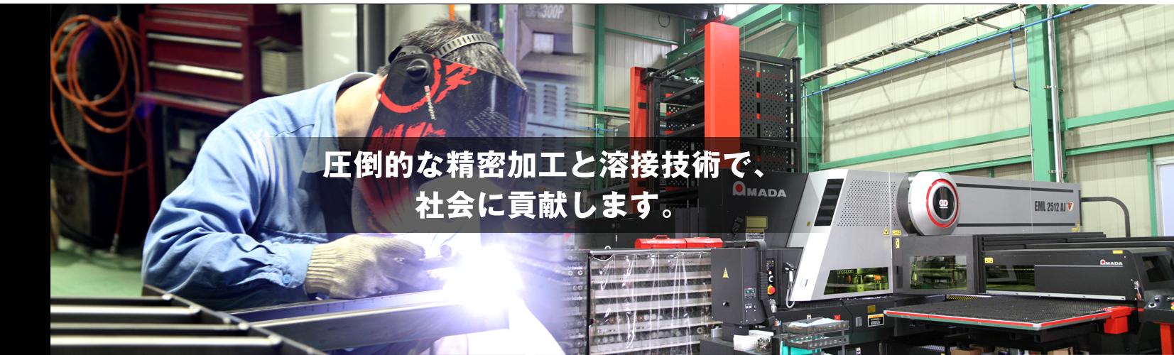 圧倒的な精密加工と溶接技術で、社会に貢献します。
