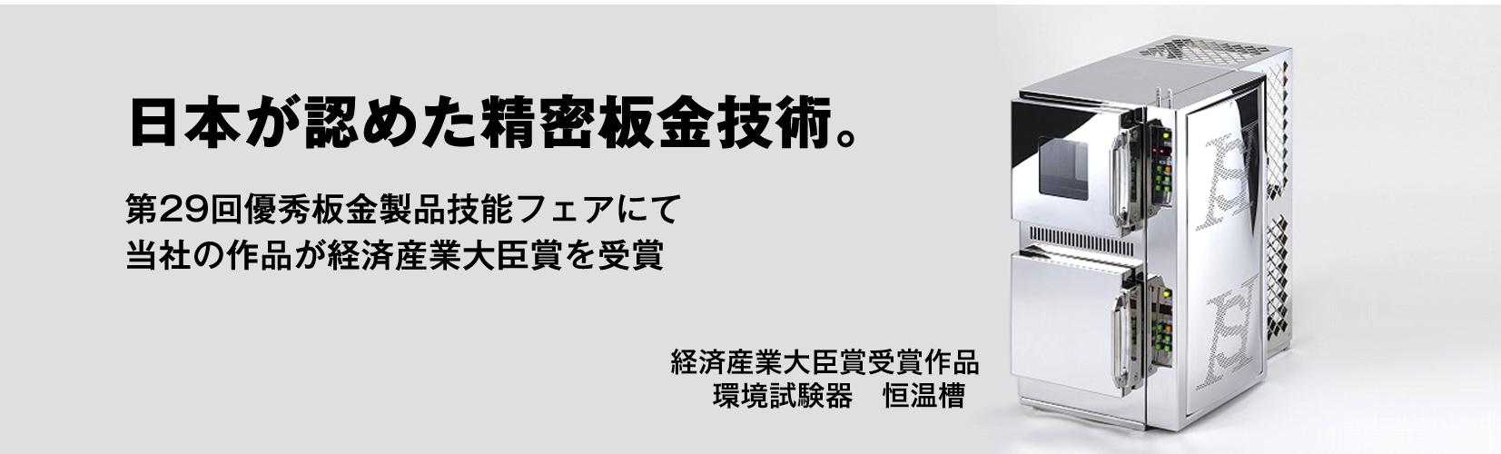 日本が認めた精密板金技術。