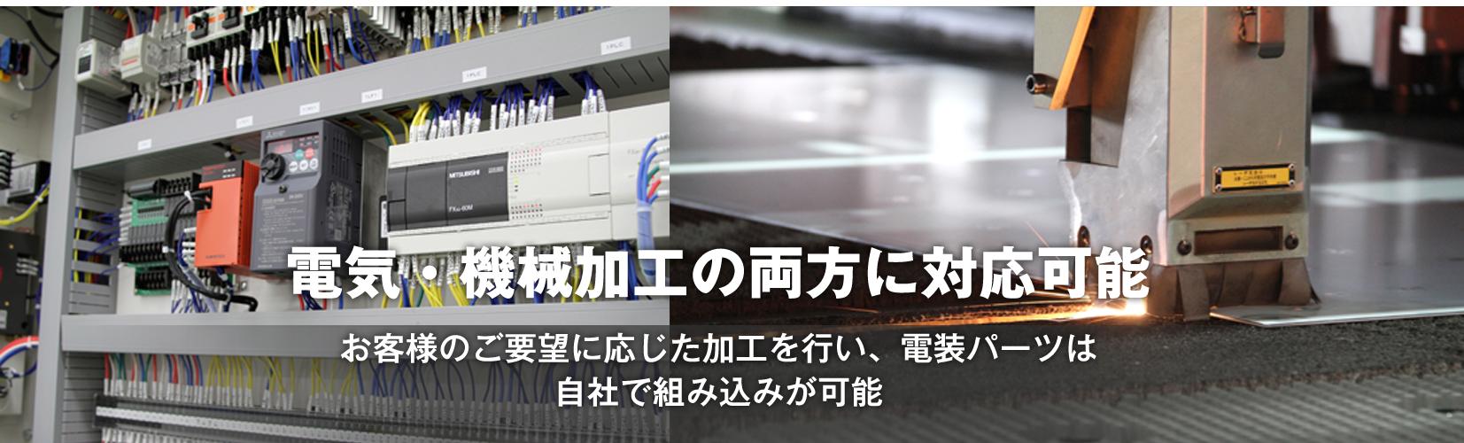 電気・機械加工の両方に対応可能